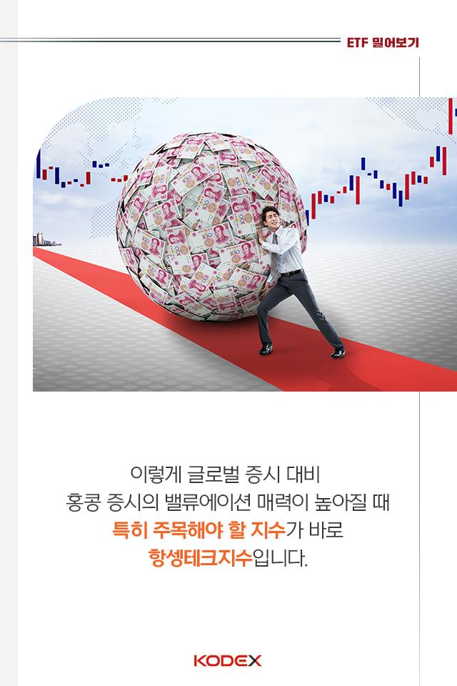 {focus_keyword} 중국인들이 좋아하는 중국 30개 빅테크 기업에 투자하는 방법  펀드밀어보기_내지_2                           2