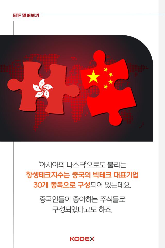 {focus_keyword} 중국인들이 좋아하는 중국 30개 빅테크 기업에 투자하는 방법  펀드밀어보기_내지_3                           3