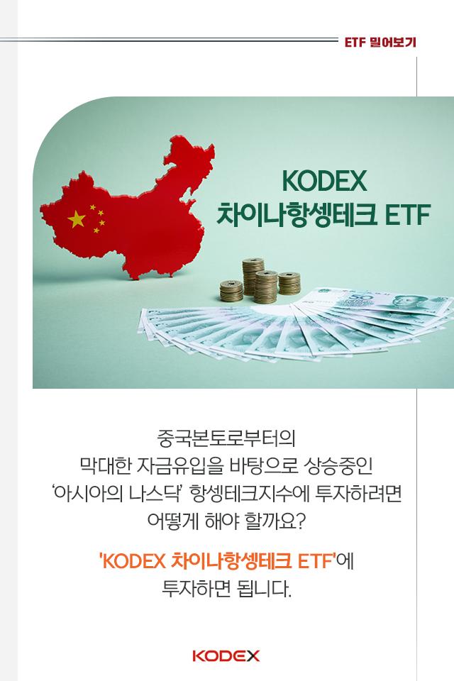 {focus_keyword} 중국인들이 좋아하는 중국 30개 빅테크 기업에 투자하는 방법  펀드밀어보기_내지_4                           4
