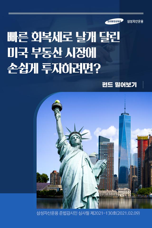 {focus_keyword} 빠른 회복세로 날개 달린 미국 부동산 시장에 손쉽게 투자하려면?  펀드밀어보기_표지