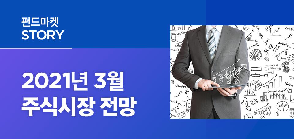 {focus_keyword} 2021년 3월 주식시장 전망  블로그_내지_TOP_주식시장_1-1                  TOP              1 1