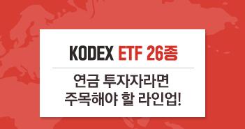 kodex etf 26종 연금 투자자라면 주목해야 할 라인업! KODEX ETF 26종 연금 투자자라면 주목해야 할 라인업!  썸네일-8           8