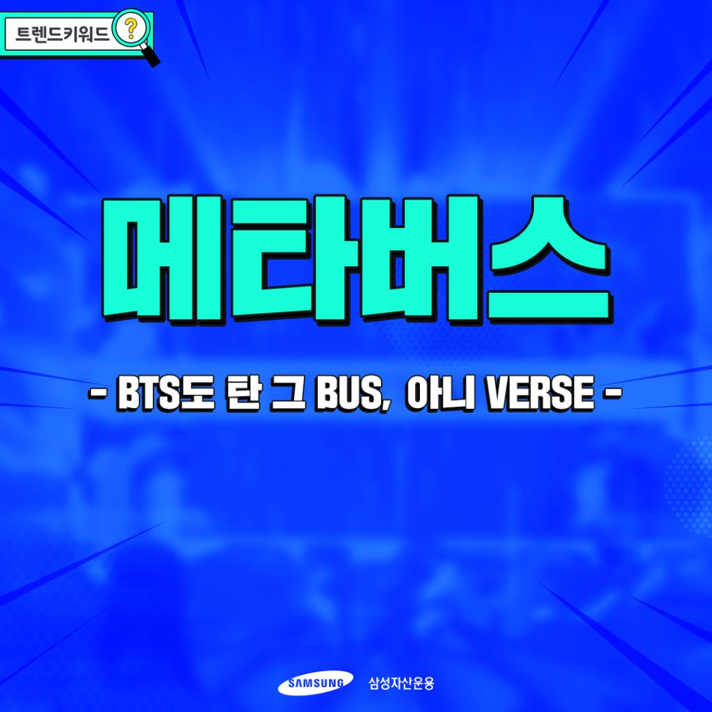 [트렌드 키워드]메타버스   bts도 탄 그 bus, 아니 verse [트렌드 키워드] '메타버스'   BTS도 탄 그 BUS, 아니 VERSE  트렌드키워드_01-1-1024x1024                    01 1