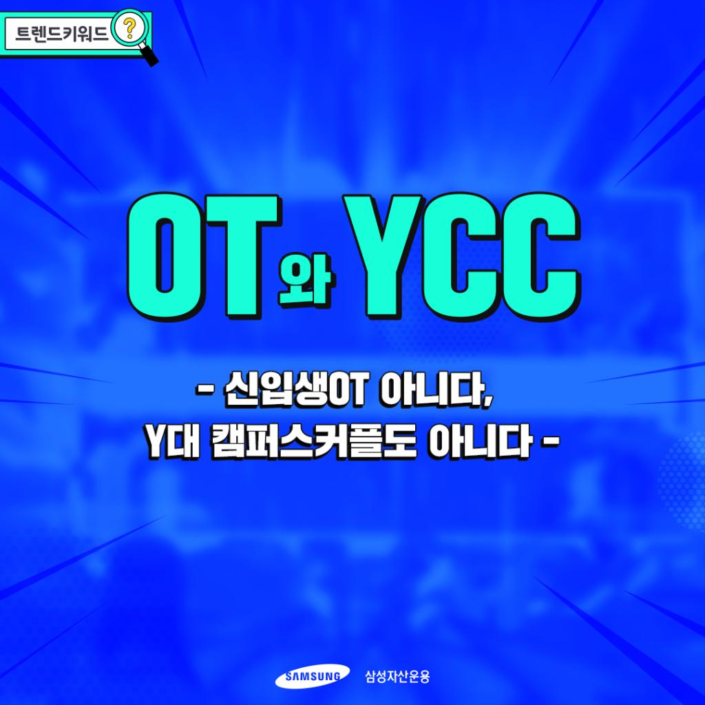 [메타버스]'ot와 ycc' 신입생ot 아니다, y대 캠퍼스 커플도 아니다 [트렌드 키워드] 오퍼레이션 트위스트, YCC  트렌드키워드_01-1024x1024                    01