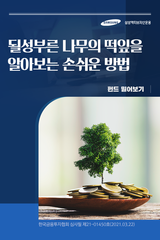 {focus_keyword} 될성부른 나무의 떡잎을 알아보는 손쉬운 방법  펀드밀어보기_표지-1                           1