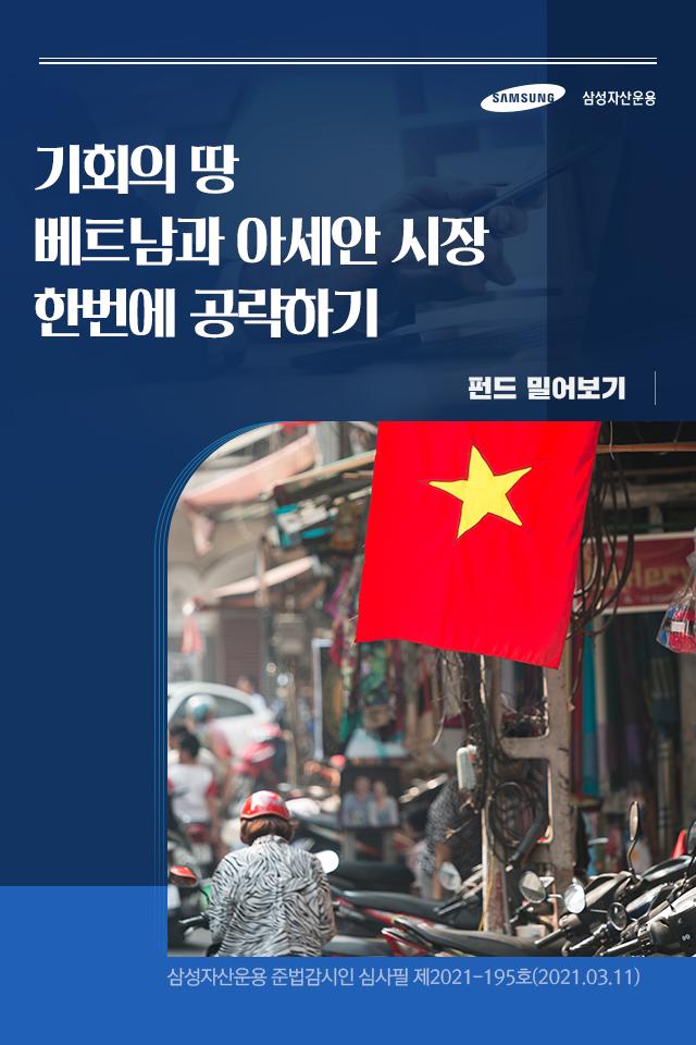 기회의 땅 베트남과 아세안 시장 한번에 공략하기 기회의 땅 베트남과 아세안 시장 한번에 공략하기  펀드밀어보기_표지
