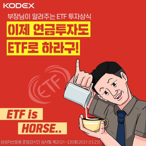 펀드밀어보기_표지_2 삼성자산운용 Home  kodex표지 kodex