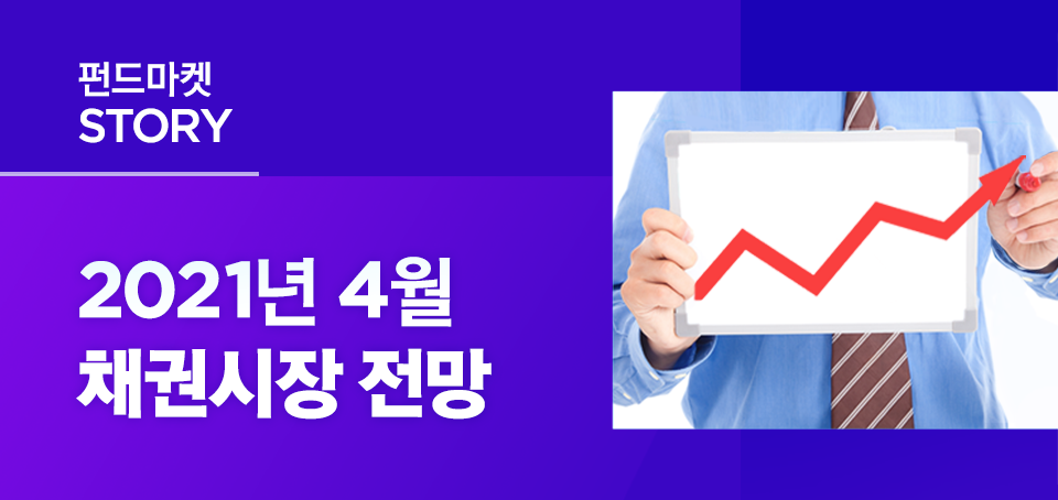 {focus_keyword} 2021년 4월 채권시장 전망  블로그_내지_TOP_채권시장_1                  TOP              1