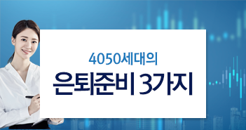 {focus_keyword} 4050세대의 은퇴준비 3가지  썸네일-4           4