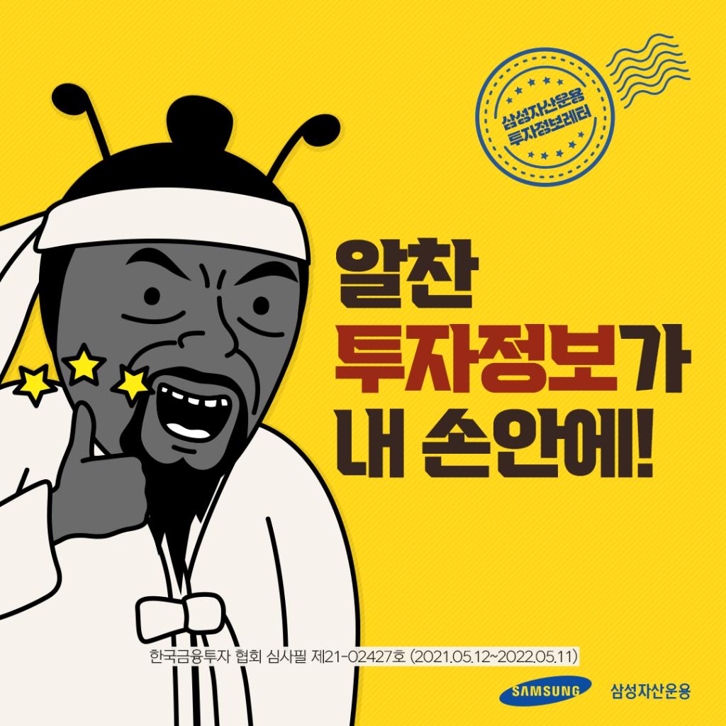 썸네일_1 삼성자산운용 Home  삼성자산운용_뉴스레터_표지-1024x1024