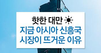 핫한 대만 ☀  지금 아시아 신흥국 시장이  뜨거운 이유 핫한 대만 ☀  지금 아시아 신흥국 시장이  뜨거운 이유  썸네일