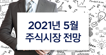 {focus_keyword} 2021년 5월 주식시장 전망  썸네일_주식