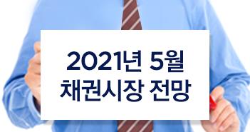 {focus_keyword} 2021년 5월 채권시장 전망  썸네일_채권