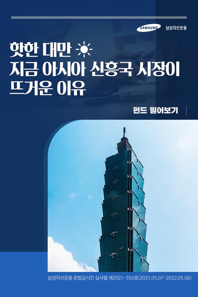블로그_내지_펀드스토리_Top 삼성자산운용 Home  펀드밀어보기_표지