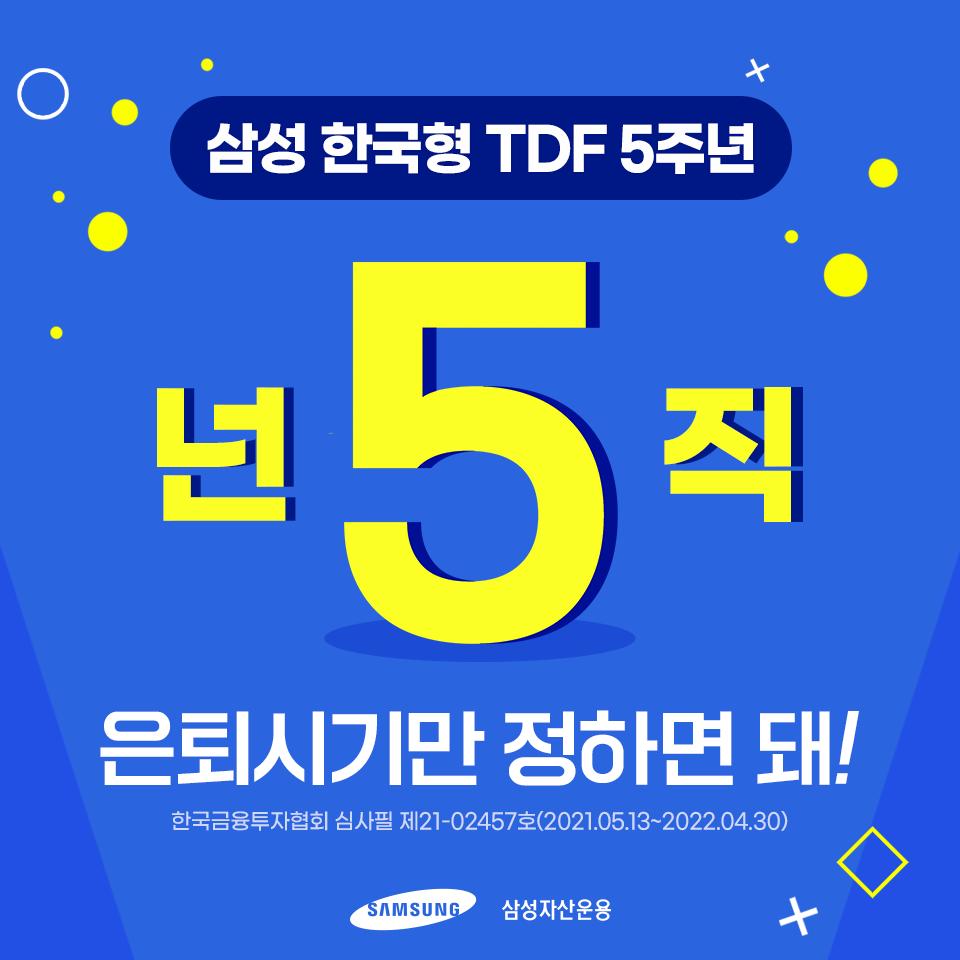 블로그_내지_한컷전망_Top_2 삼성자산운용 Home  TDF5주년_표지_정사이즈 TDF5