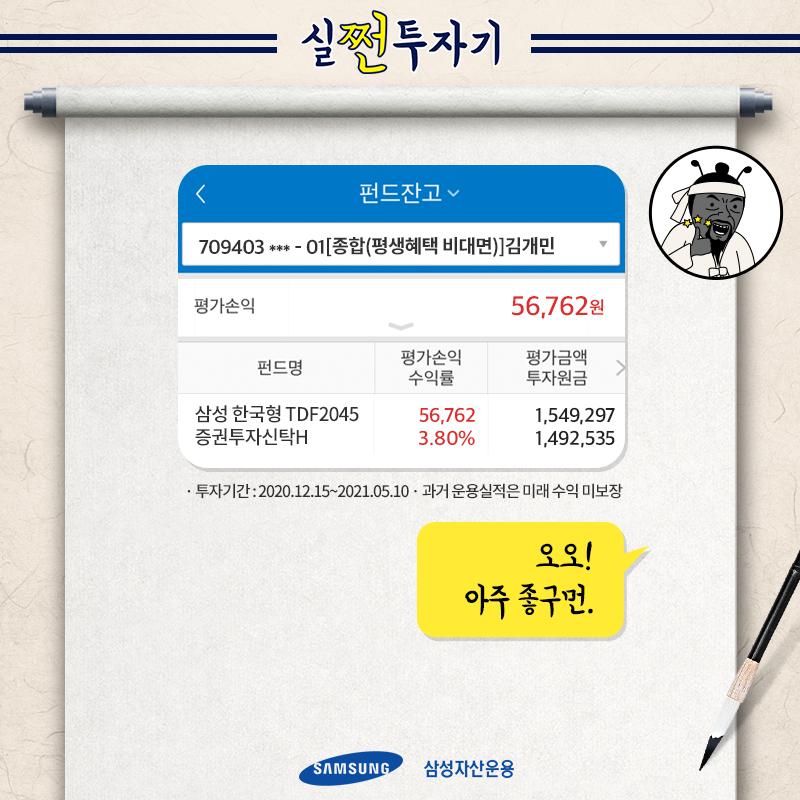 {focus_keyword} [실쩐투자기] 삼성한국형 TDF 2045 매월 30만원씩 투자하기  ant_02 ant 02