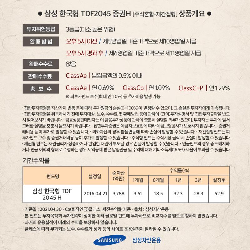 {focus_keyword} [실쩐투자기] 삼성한국형 TDF 2045 매월 30만원씩 투자하기  ant_06 ant 06