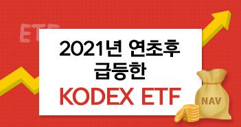 {focus_keyword} 2021년 연초후 급등한 KODEX ETF  썸네일-3           3