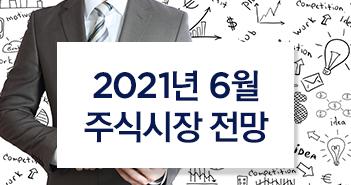 {focus_keyword} 2021년 6월 주식시장 전망  썸네일_주식
