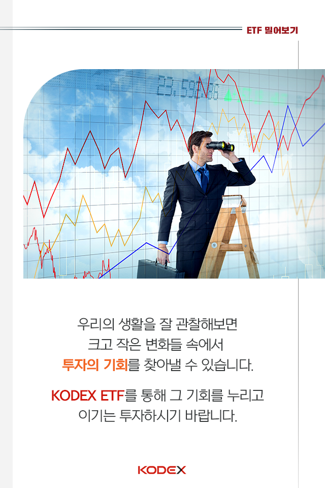 kodex etf로 코로나發 인플레이션을 대비하는 방법 KODEX ETF로 코로나發 인플레이션을 대비하는 방법  펀드밀어보기_내지_08                           08