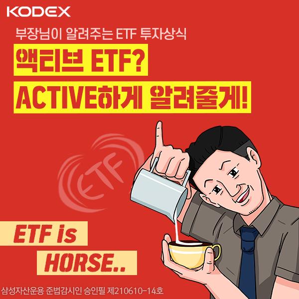 {focus_keyword} 액티브 ETF? ACTIVE하게 알려줄께!  kodex-is-horse-00_표지 kodex is horse 00