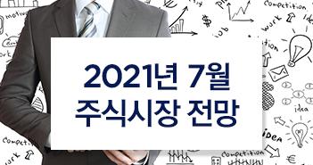{focus_keyword} 2021년 7월 주식시장 전망  썸네일_시안_주식