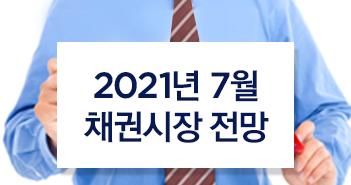 {focus_keyword} 2021년 7월 채권시장 전망  썸네일_시안_채권
