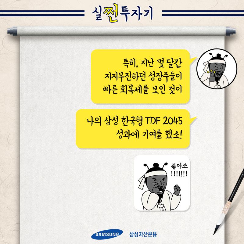 {focus_keyword} [실쩐투자기] 삼성한국형 TDF 2045 매월 30만원씩 투자하기  ant_4p ant 4p