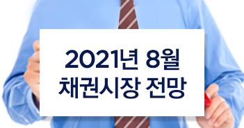 {focus_keyword} 2021년 8월 채권시장 전망  썸네일_시안_채권