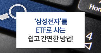 '삼성전자'를 ETF로 사는 쉽고 간편한 방법! '삼성전자'를 ETF로 사는 쉽고 간편한 방법!  썸네일_351x185