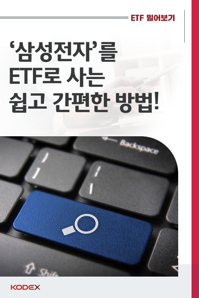 '삼성전자'를 ETF로 사는 쉽고 간편한 방법! '삼성전자'를 ETF로 사는 쉽고 간편한 방법!  00 00