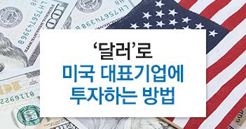'달러'로 미국 대표기업에 투자하는 방법 '달러'로 미국 대표기업에 투자하는 방법  썸네일-1           1