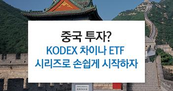 중국 투자? kodex 차이나 etf 시리즈로 손쉽게 시작하자! 중국 투자? KODEX 차이나 ETF 시리즈로 손쉽게 시작하자!  썸네일