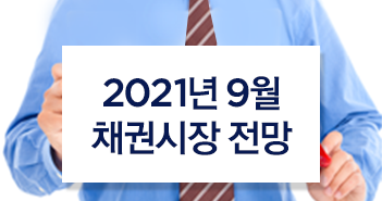 {focus_keyword} 2021년 9월 채권시장 전망  썸네일_시안_채권