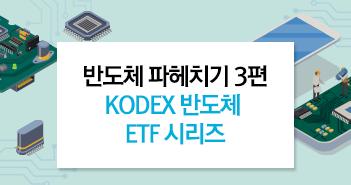 {focus_keyword} 반도체 파헤치기 3편│KODEX 반도체 ETF 시리즈  썸네일_351x185