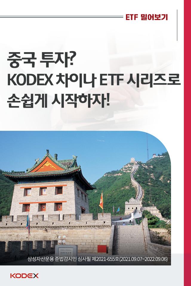 중국 투자? kodex 차이나 etf 시리즈로 손쉽게 시작하자! 중국 투자? KODEX 차이나 ETF 시리즈로 손쉽게 시작하자!  0_표지-2 0        2