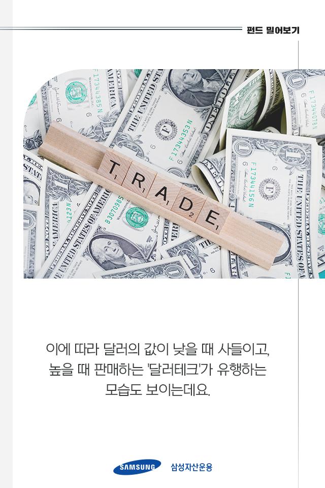 '달러'로 미국 대표기업에 투자하는 방법 '달러'로 미국 대표기업에 투자하는 방법  2p-1 2p 1