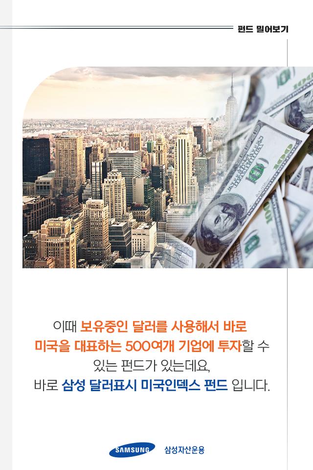 '달러'로 미국 대표기업에 투자하는 방법 '달러'로 미국 대표기업에 투자하는 방법  4p-4 4p 4