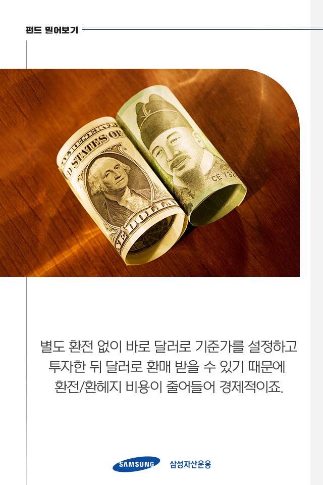 '달러'로 미국 대표기업에 투자하는 방법 '달러'로 미국 대표기업에 투자하는 방법  7p-2 7p 2