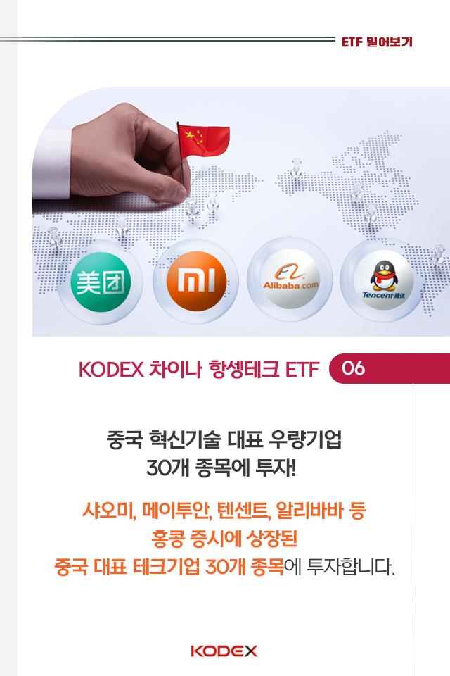 중국 투자? kodex 차이나 etf 시리즈로 손쉽게 시작하자! 중국 투자? KODEX 차이나 ETF 시리즈로 손쉽게 시작하자!  8p-1 8p 1