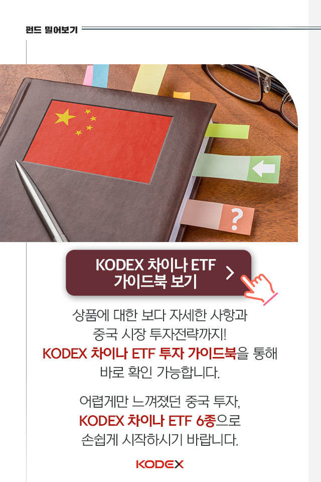 중국 투자? kodex 차이나 etf 시리즈로 손쉽게 시작하자! 중국 투자? KODEX 차이나 ETF 시리즈로 손쉽게 시작하자!  9p 9p