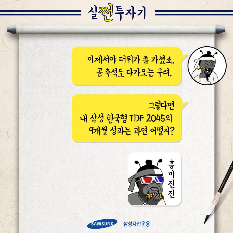 {focus_keyword} [실쩐투자기] 삼성한국형 TDF 2045 매월 30만원씩 투자하기  ant_내지_1p ant        1p