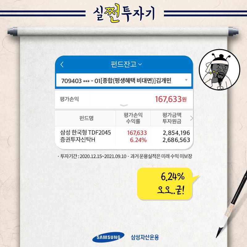 {focus_keyword} [실쩐투자기] 삼성한국형 TDF 2045 매월 30만원씩 투자하기  ant_내지_2p ant        2p