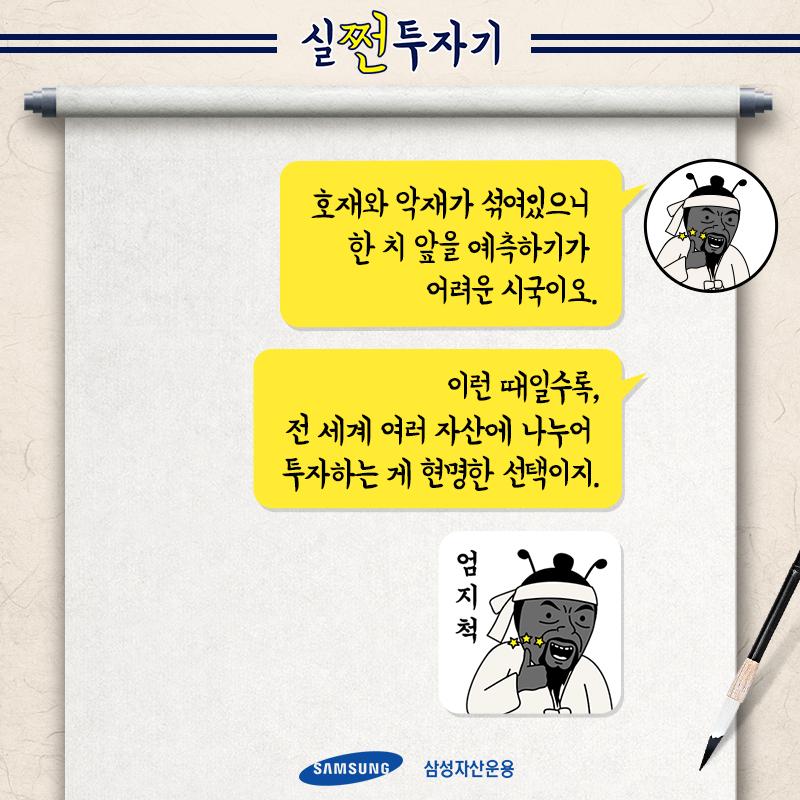 {focus_keyword} [실쩐투자기] 삼성한국형 TDF 2045 매월 30만원씩 투자하기  ant_내지_5p ant        5p