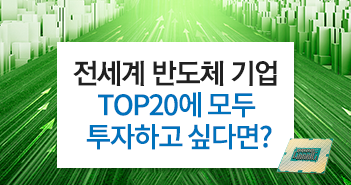 전세계 반도체 기업 top20에 모두 투자하고 싶다면? 전세계 반도체 기업 TOP20에 모두 투자하고 싶다면?  썸네일-6           6