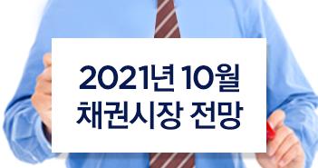{focus_keyword} 2021년 10월 채권시장 전망  썸네일_시안_채권