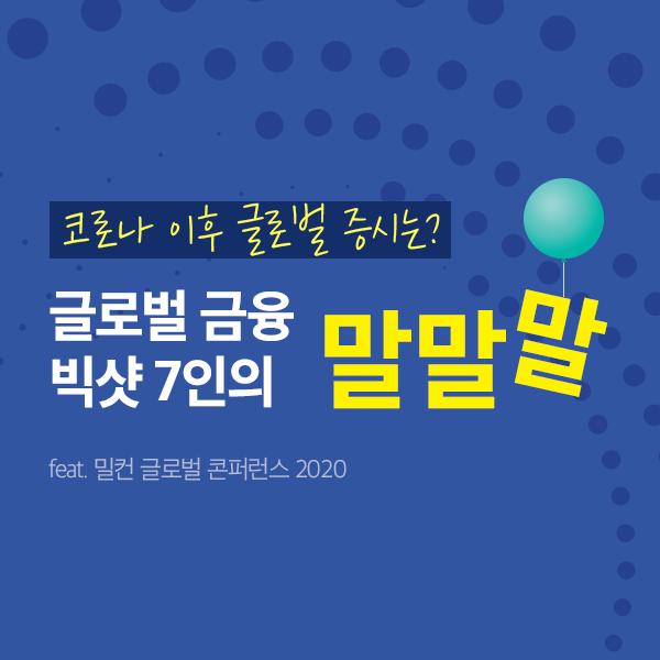 블로그_내지_이쉬운펀드_Top 삼성자산운용 Home  밀켄글로벌-인스타-01                           01
